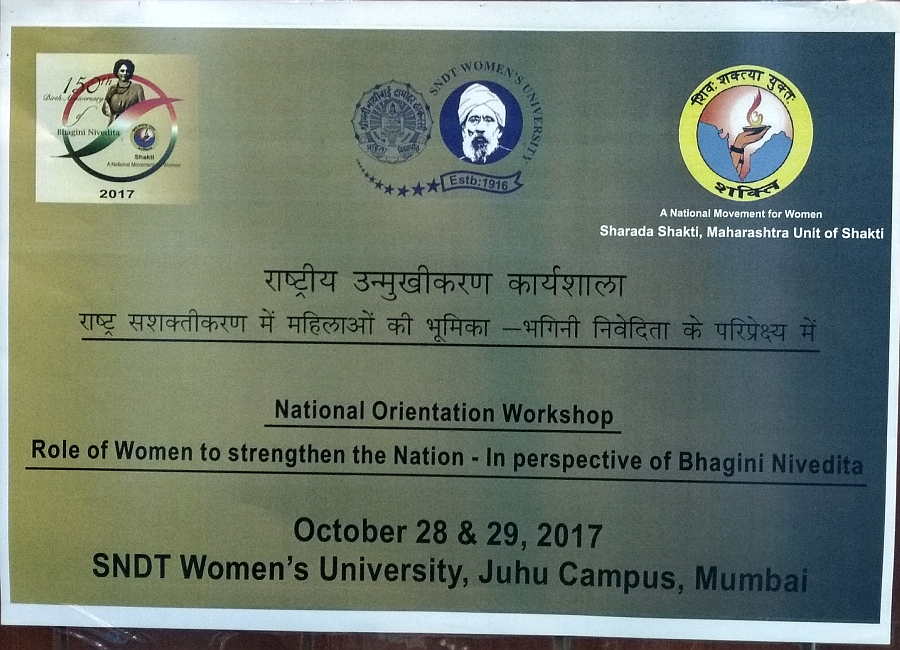 National Orientation Workshop : Role of Women to strengthen the Nation - In perspective of Bhagini Nivedita